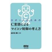 ロボットのための C言語によるマイコン制御の考え方(オーム社) [電子書籍]