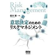 意思決定のためのリスクマネジメント(オーム社) [電子書籍]
