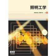 照明工学(オーム社) [電子書籍]