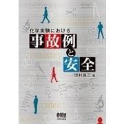化学実験における事故例と安全(オーム社) [電子書籍]