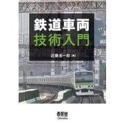 鉄道車両技術入門(オーム社) [電子書籍]