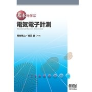 基本を学ぶ 電気電子計測(オーム社) [電子書籍]