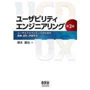 ユーザビリティエンジニアリング 第2版 ユーザエクスペリエンスのための調査、設計、評価手法(オーム社) [電子書籍]