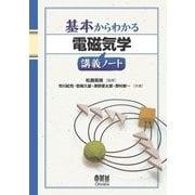 基本からわかる 電磁気学講義ノート(オーム社) [電子書籍]