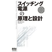 スイッチング電源の原理と設計(オーム社) [電子書籍]