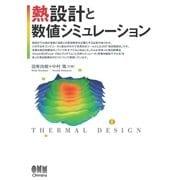 熱設計と数値シミュレーション(オーム社) [電子書籍]