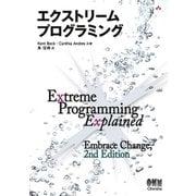 エクストリームプログラミング(オーム社) [電子書籍]