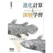 進化計算と深層学習 創発する知能(オーム社) [電子書籍]