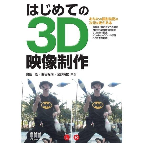 はじめての3D映像制作(オーム社) [電子書籍]