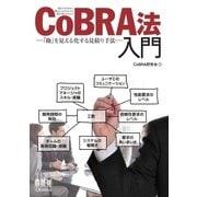 CoBRA法入門―「勘」を見える化する見積り手法―(オーム社) [電子書籍]