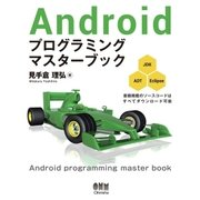 Androidプログラミング マスターブック(オーム社) [電子書籍]