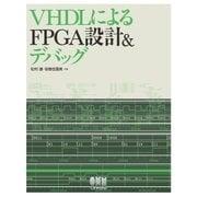 VHDLによるFPGA設計&デバッグ(オーム社) [電子書籍]