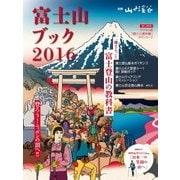 富士山ブック2016(山と溪谷社) [電子書籍]