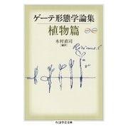 ゲーテ形態学論集・植物篇(筑摩書房) [電子書籍]