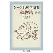 ゲーテ形態学論集・動物篇(筑摩書房) [電子書籍]