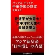 パックス・チャイナ 中華帝国の野望(講談社) [電子書籍]