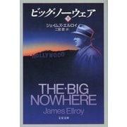 ビッグ・ノーウェア(下)(文藝春秋) [電子書籍]