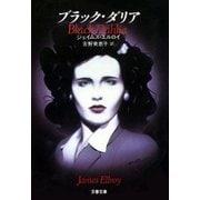 ブラック・ダリア(文藝春秋) [電子書籍]