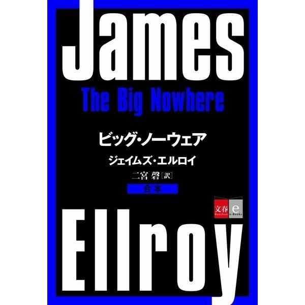 合本 ビッグ・ノーウェア【文春e-Books】(文藝春秋) [電子書籍]