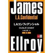 合本 LAコンフィデンシャル【文春e-Books】(文藝春秋) [電子書籍]