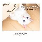 ダニョ カワイイ # DANYO CAWAII(幻冬舎) [電子書籍]