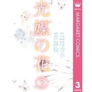 光媒の花 3(集英社) [電子書籍]