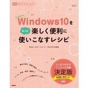 Windows10をもっと楽しく便利に使いこなすレシピ(学研) [電子書籍]