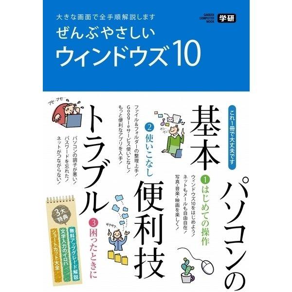 ぜんぶやさしいWindows10(学研) [電子書籍]