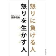 怒りに負ける人 怒りを生かす人(朝日新聞出版) [電子書籍]
