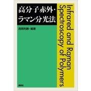高分子赤外・ラマン分光法(講談社) [電子書籍]