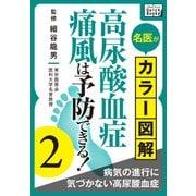 名医がカラー図解! 高尿酸血症・痛風は予防できる! (2) 病気の進行に気づかない高尿酸血症(インプレス) [電子書籍]