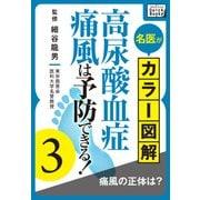 名医がカラー図解! 高尿酸血症・痛風は予防できる! (3) 痛風の正体は?(インプレス) [電子書籍]