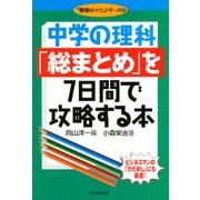 中学の理科「総まとめ」を7日間で攻略する本(PHP研究所) [電子書籍]