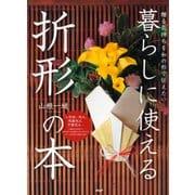 贈る気持ちを和の形で伝えたい 暮らしに使える「折形」の本(PHP研究所) [電子書籍]