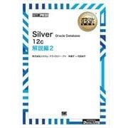 (ワイド版)オラクルマスター教科書 Silver Oracle Database 12c 解説編2(翔泳社) [電子書籍]