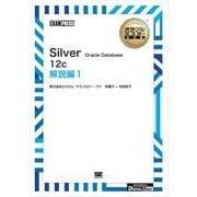 (ワイド版)オラクルマスター教科書 Silver Oracle Database 12c 解説編1(翔泳社) [電子書籍]