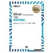 (ワイド版)オラクルマスター教科書 Silver Oracle Database 12c 練習問題編(翔泳社) [電子書籍]