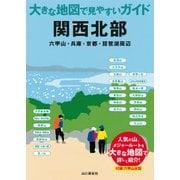 大きな地図で見やすいガイド 関西北部(山と溪谷社) [電子書籍]