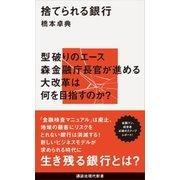 捨てられる銀行(講談社) [電子書籍]