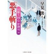 悪手斬り(二見書房) [電子書籍]