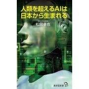 人類を超えるAIは日本から生まれる(廣済堂出版) [電子書籍]