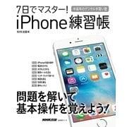 7日でマスター! iPhone練習帳(NHK出版) [電子書籍]