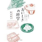 絶対に失敗しない料理のコツ おいしさの科学(幻冬舎) [電子書籍]