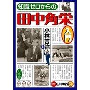 知識ゼロからの田中角栄入門(幻冬舎) [電子書籍]