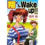翔くんWake up!!(グループ・ゼロ) [電子書籍]