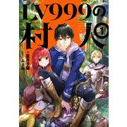 LV999の村人 1(KADOKAWA) [電子書籍]