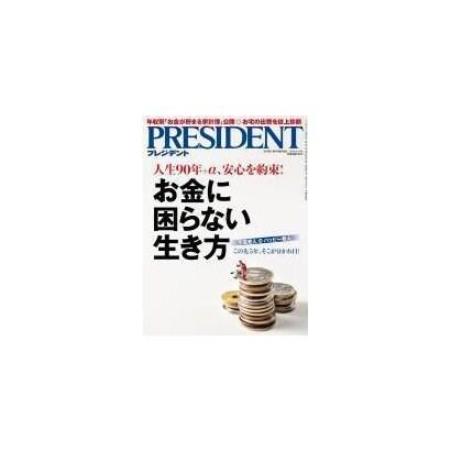 PRESIDENT 2016.6.13号(プレジデント社) [電子書籍]