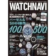WATCH NAVI(ウォッチナビ) 2016年7月号(学研プラス) [電子書籍]