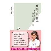 貧血大国・日本~放置されてきた国民病の原因と対策~(光文社) [電子書籍]