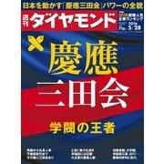 週刊ダイヤモンド 16年 5月28日号(ダイヤモンド社) [電子書籍]